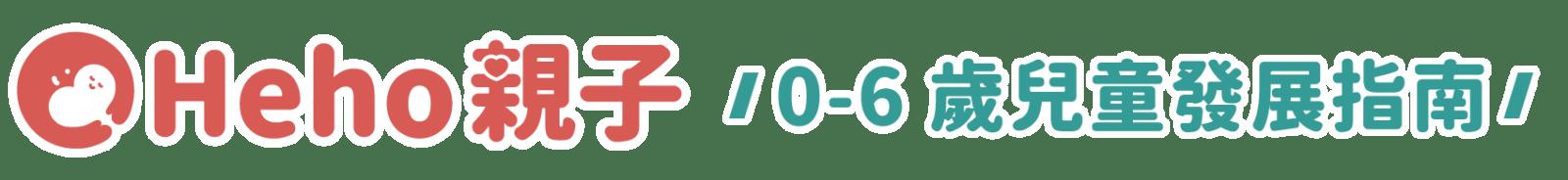 Heho親子0-6歲兒童發展指南